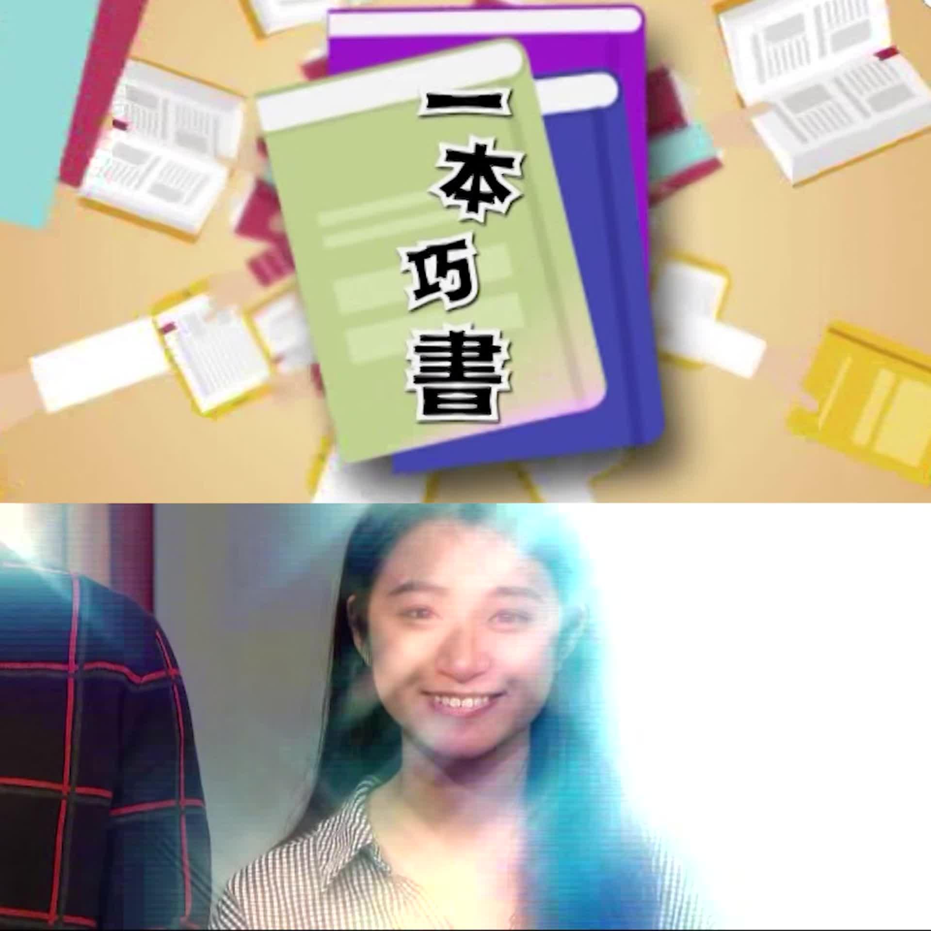 【一本巧書】芷欣推介 - 宮崎駿 出發點1979-1996/折返點1997-2008