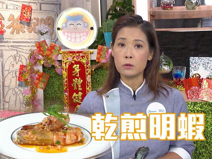 停課不停煮:乾煎明蝦
