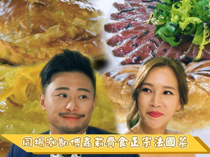 同楊潮凱傅嘉莉齊食正宗法國菜