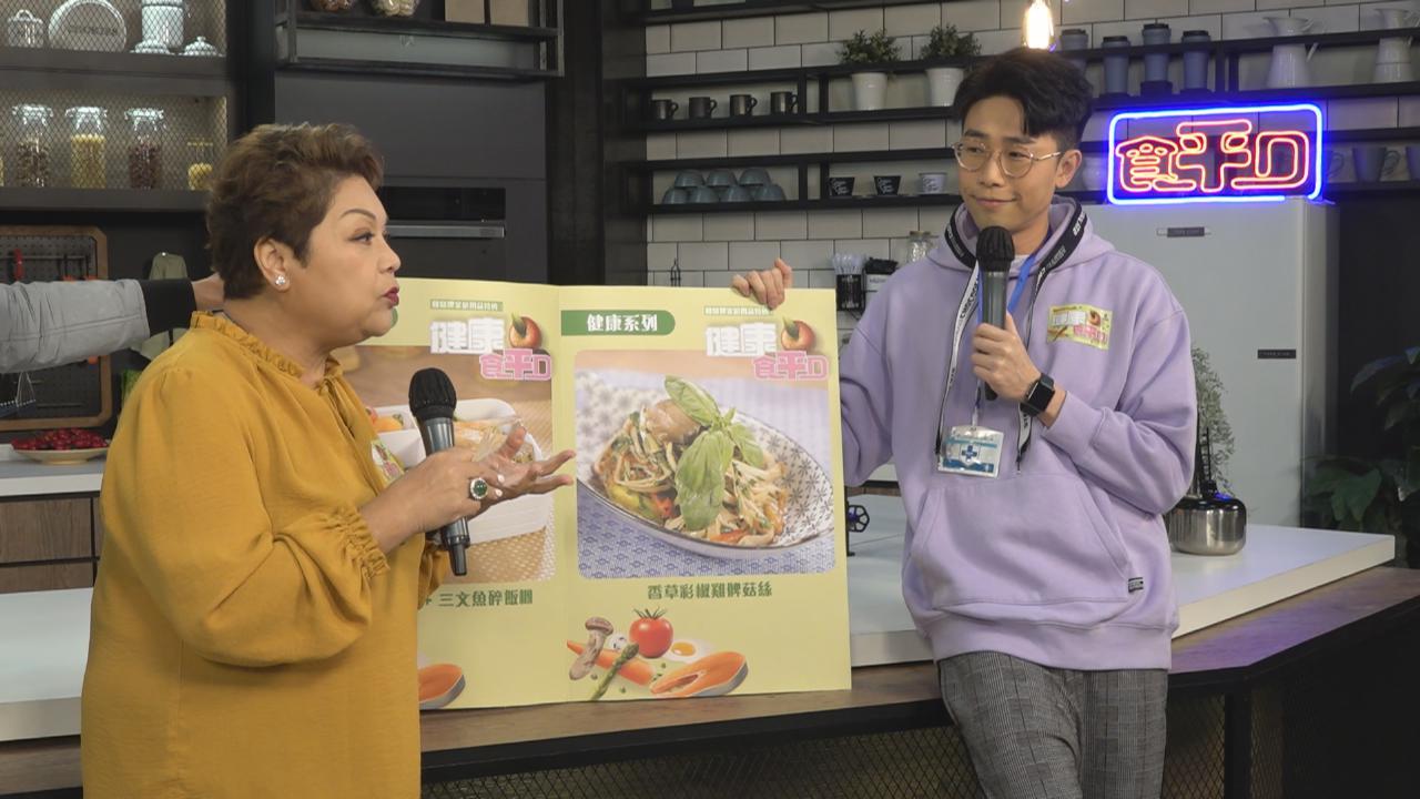 健康食平D舉行記招 肥媽大談新一輯節目賣點