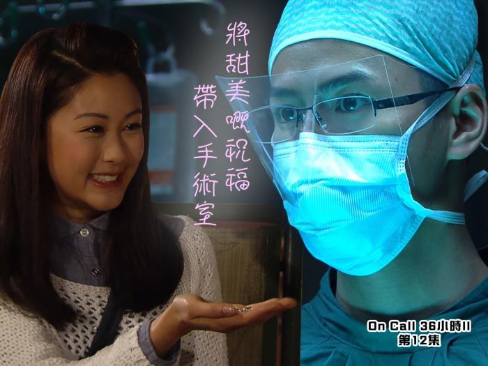 精華 將甜美嘅祝福帶入手術室