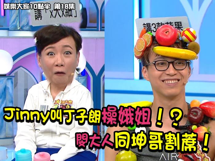 Cheat Chat第18集足本版精彩放送!