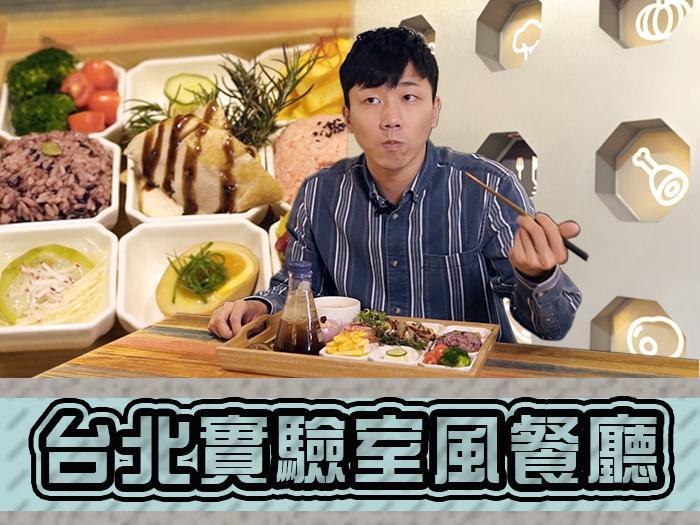 台北實驗室風餐廳