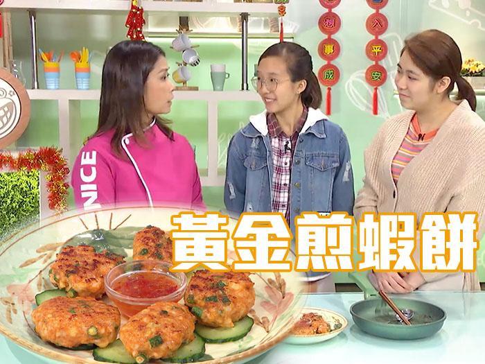 停課不停煮:黃金煎蝦餅