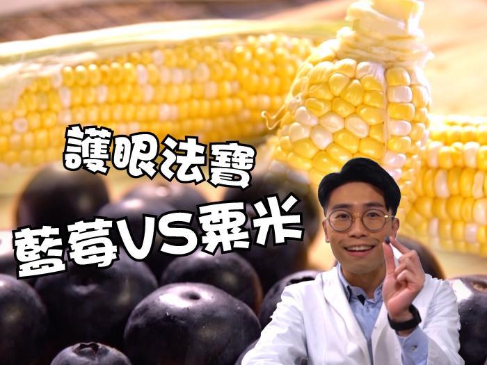 護眼法寶 藍莓VS粟米