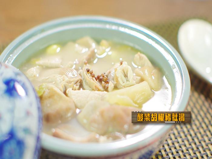 酸菜胡椒豬肚湯