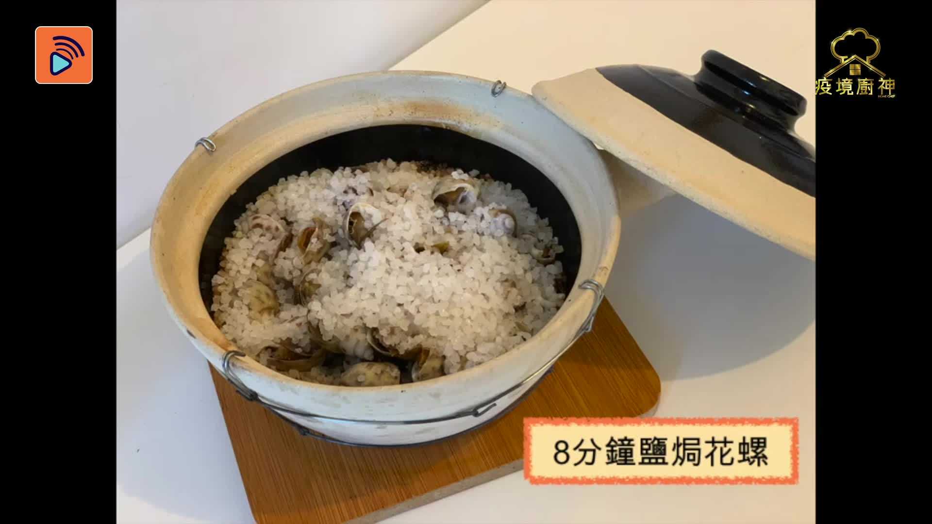 【鹽焗花螺】大忙人救星…教你如何八分鐘煮完一道餸