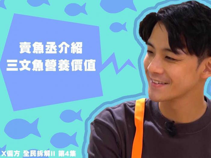 賣魚丞介紹三文魚營養價值