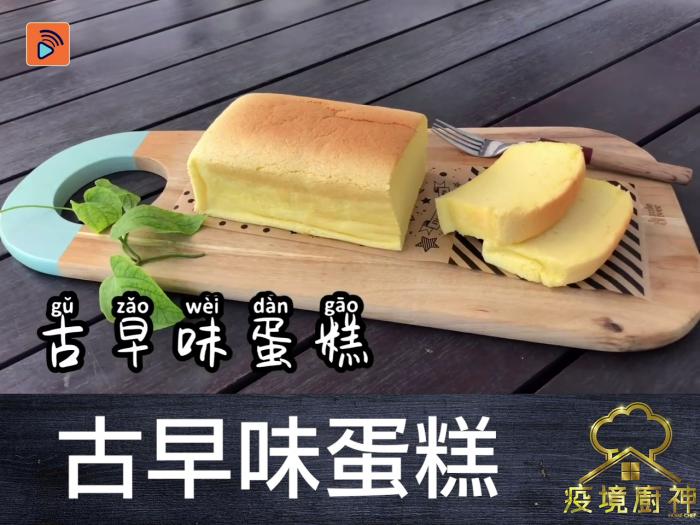 【古早味蛋糕】鬆軟濕潤!人氣手工蛋糕「放水」畀貼士!
