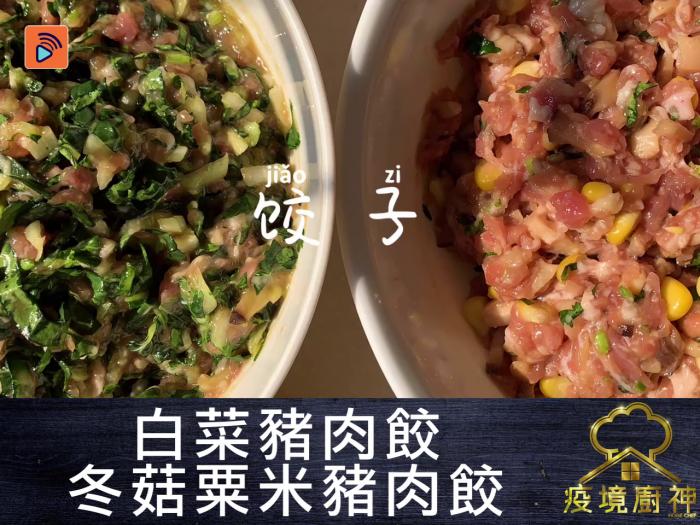 【白菜豬肉餃/冬菇粟米豬肉餃】好食過外賣 簡易DIY乜都餃掂晒