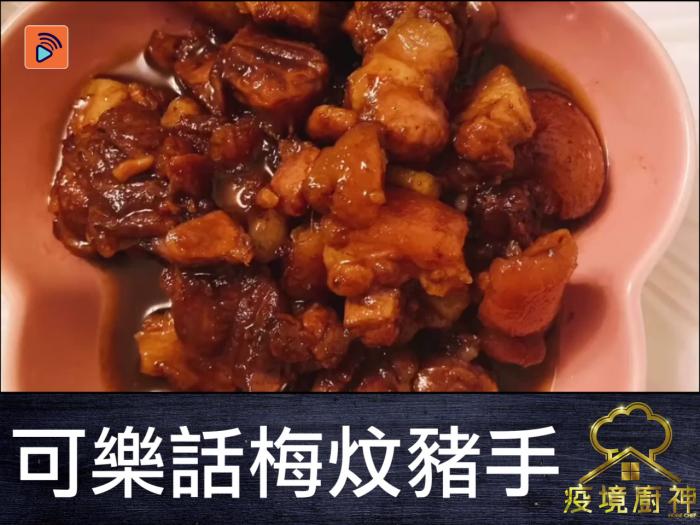 【可樂話梅豬手】甜酸開胃!史上最送飯嘅一味餸!