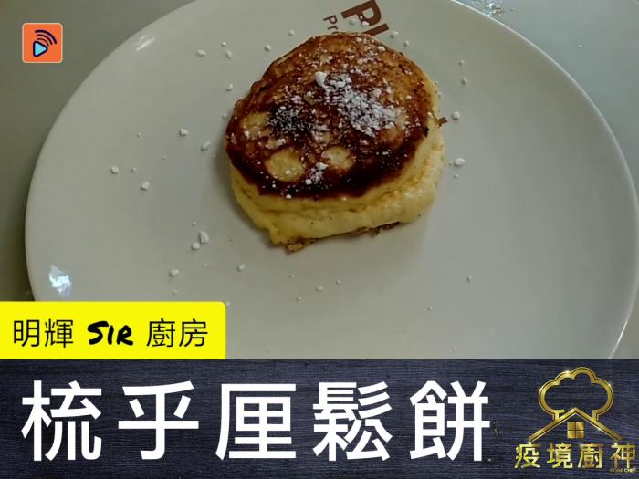 【梳乎厘鬆餅】甜品控最愛!又甜蜜又「梳乎」但又好簡單!