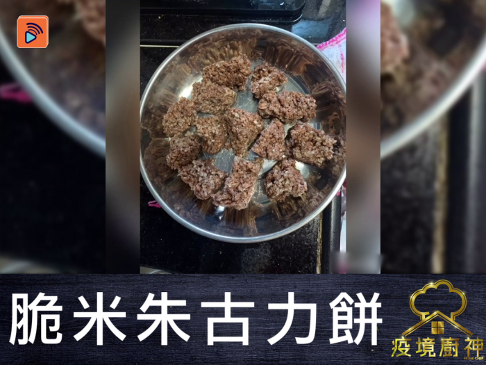 【脆米朱古力餅】卜卜脆!新手零難度甜品,4款材料搞掂晒!