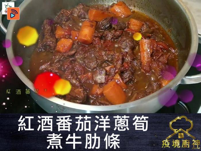 【紅酒番茄洋蔥甘筍煮牛肋條】瞬間變廚神 最強呃Like菜式!