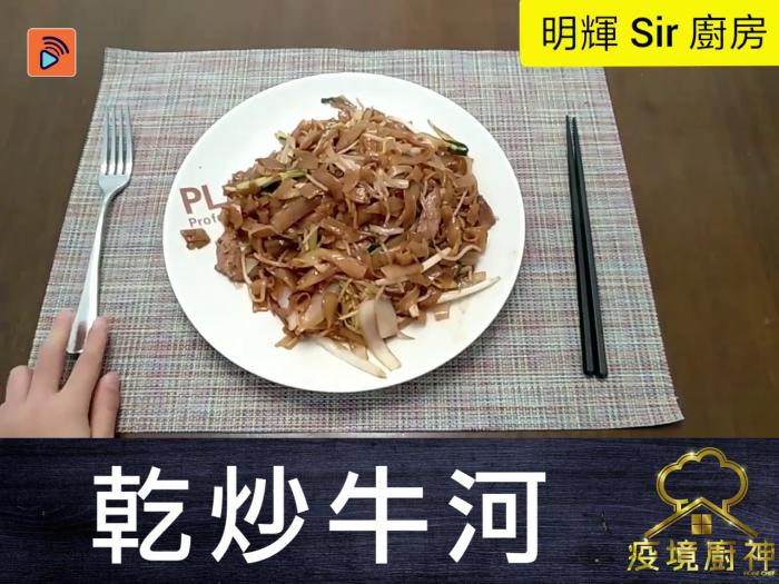 【乾炒牛河】江湖傳聞最考大廚的一道菜⋯鑊氣是怎樣炒成的?