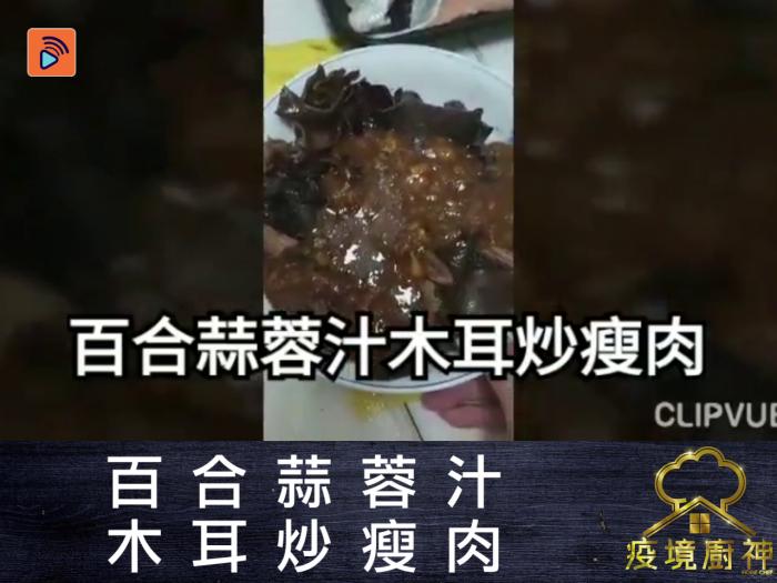 【百合蒜蓉汁木耳炒瘦肉】 居家DIY有營料理 健康又惹味!