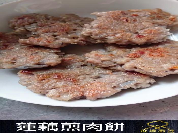 【蓮藕煎肉餅】色香味俱全 簡單易整毫不失禮!