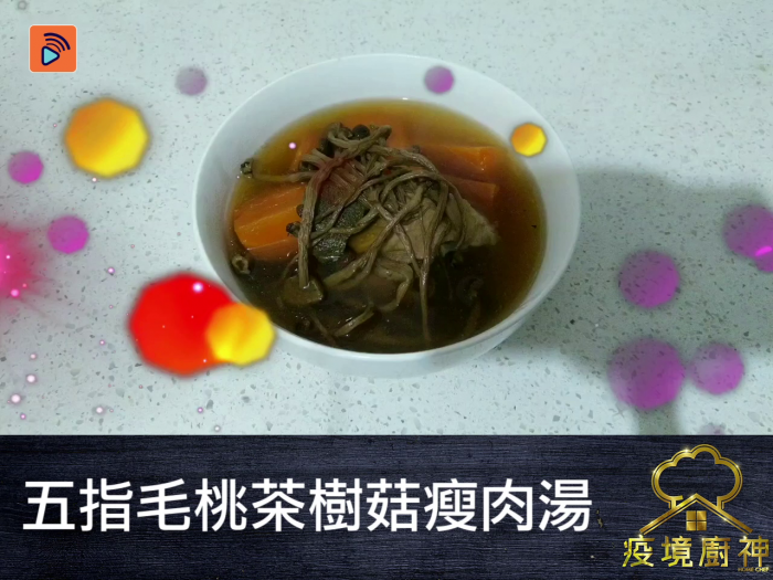 【五指毛桃茶樹菇瘦肉湯】