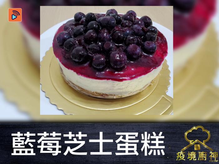 【藍莓芝士蛋糕】打卡甜品!免焗造法,超綿密濃厚!