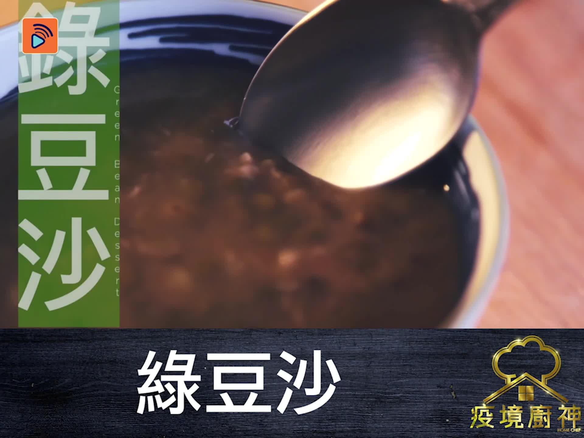 【綠豆沙】傳統清熱解毒甜品!竟然用英文教煮咁型?!