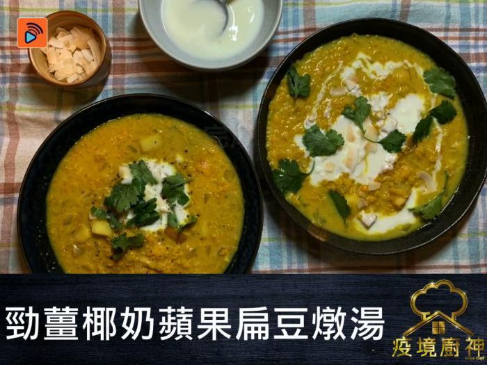 【勁薑椰奶蘋果扁豆燉湯】印度唔止得咖喱!特色湯水你試過?!