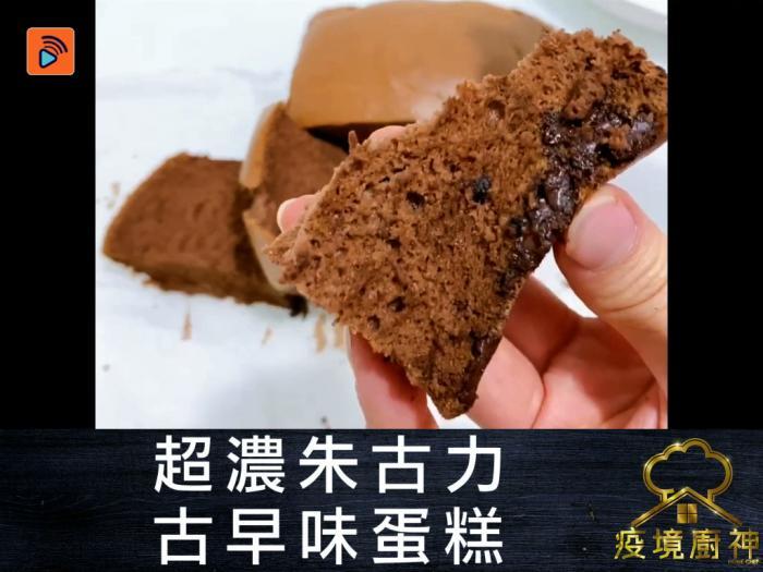【朱古力古早味蛋糕】空氣感強烈!超綿蛋糕全因「水浴法」?