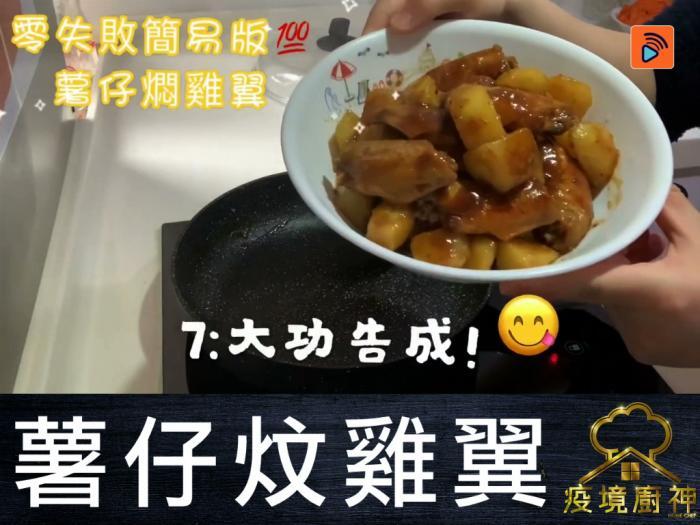 【薯仔炆雞翼】激易教學!零難度 零失敗 新手入廚必學