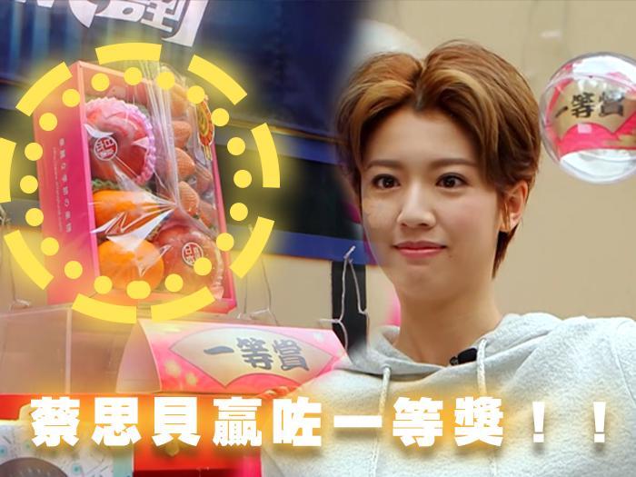 蔡思貝贏咗一等獎!!
