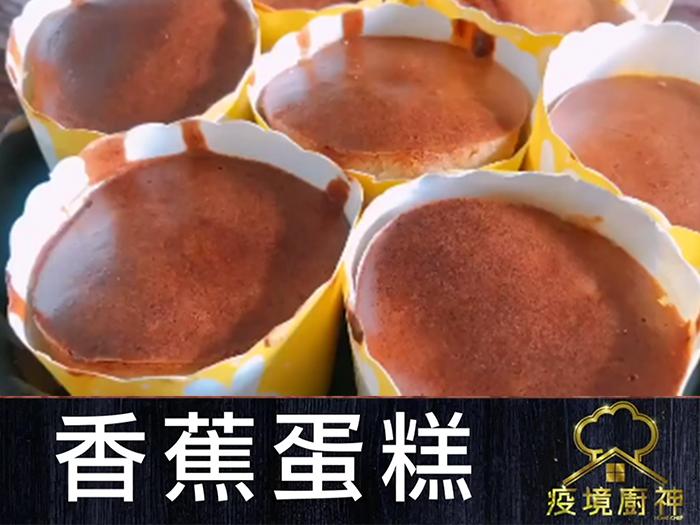 【香蕉蛋糕】無負擔蓬鬆小蛋糕,下午茶最佳選擇!