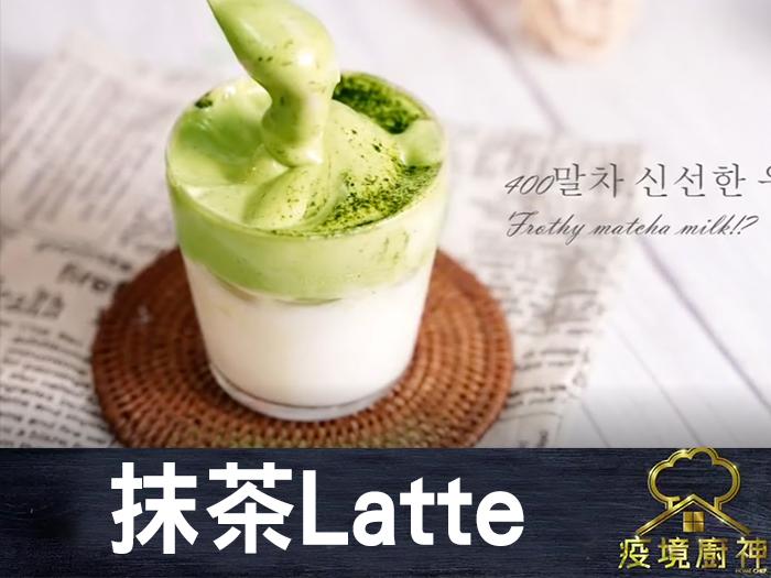 【抹茶Latte】超人気Item!400次咖啡DIY變奏教學