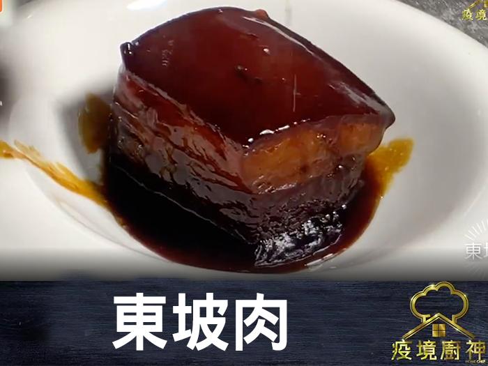 【東坡肉】煮餸學歷史?煮完你就曉!