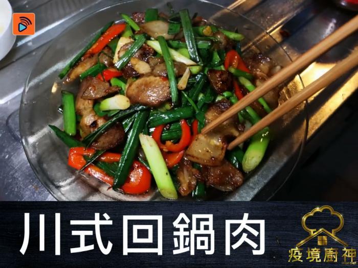 【川式回鍋肉】超詳盡教學!惹味香口兼暖胃,送飯一流!