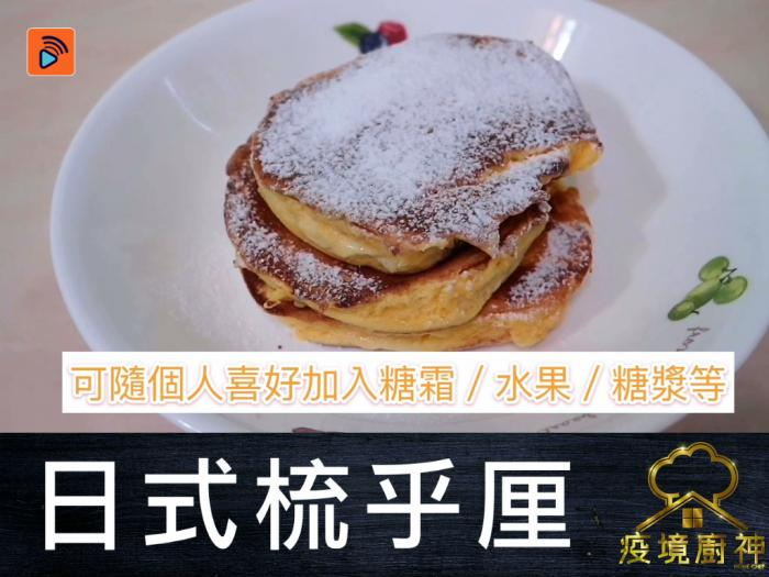 【日式梳乎厘】空氣感十足!唔駛排隊留家食超鬆軟日系甜品!