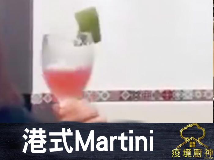【Martini】人人都可以係Bartender!飲酒何需去酒吧?!
