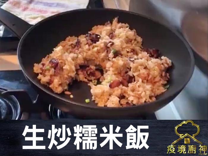 【生炒糯米飯】80年入廚經驗,傾囊教授人生一味!