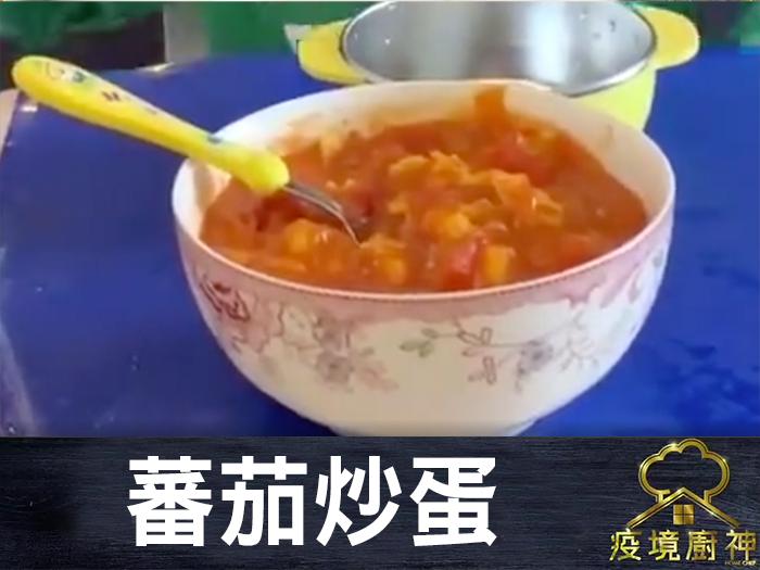 【番茄炒蛋】停課不停煮!6歲小煮人下廚入門班