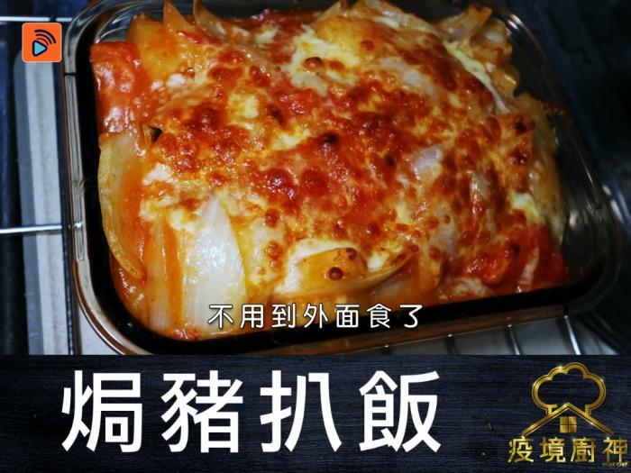 【焗豬扒飯】食肉獸注意!神檯級港式經典美食包你食到舐舐脷