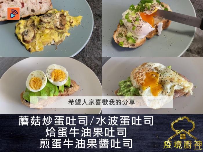 【蘑菇炒蛋吐司/水波蛋吐司/烚蛋牛油果吐司/煎蛋牛油果醬吐司】四款煮法...一次過滿足雞蛋控要求!