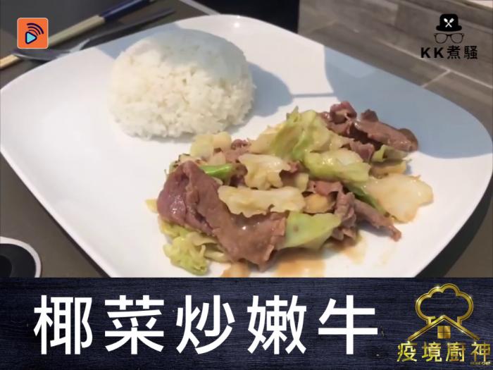【椰菜炒嫩牛】牛肉不老秘訣大公開!