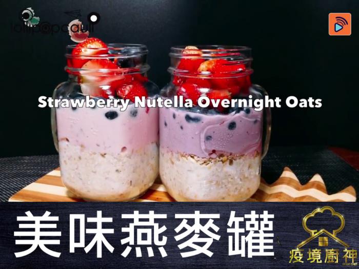 【美味燕麥罐】早餐都要打卡!歐美大流行Overnight Oats 你試咗未?