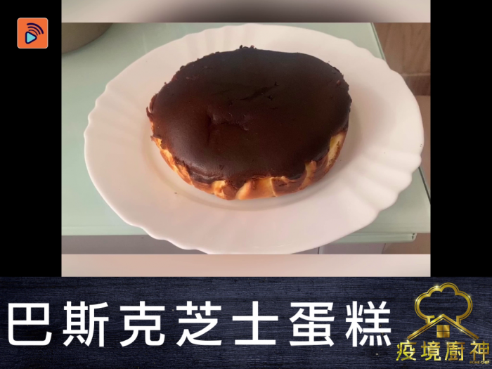 【巴斯克芝士蛋糕】紅遍全球!烘燶蛋糕最緊要夠燶!