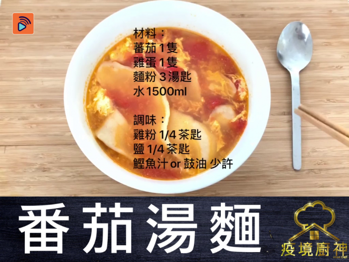 【番茄湯麵】餐餐公仔麵食到頹!10分鐘教整手工麵,健康又有營!