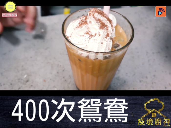 【400次鴛鴦】近期大勢...港式變奏版登場!!