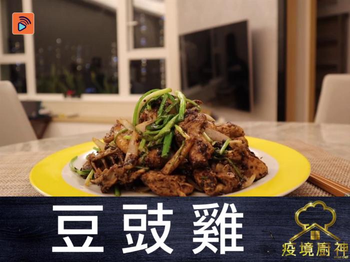【豆豉雞】外乾內嫩唔簡單,失傳絕學再現?!