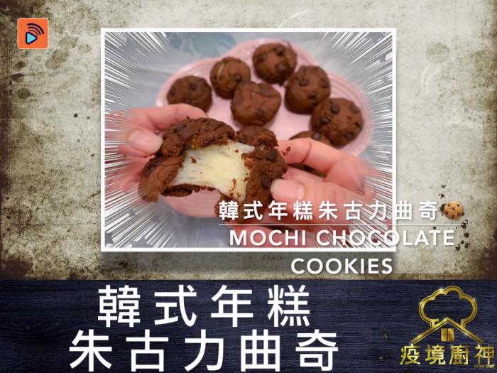 【年糕朱古力曲奇】爆紅韓國小食!易整易做…煙韌控至愛