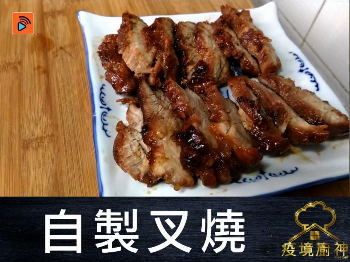 【自製叉燒】唔捨得落街買餸?DIY免焗爐蜜汁叉燒實啱你學!