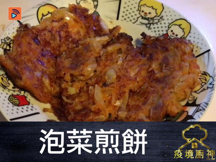 【泡菜煎餅】