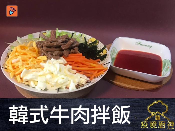 【韓式牛肉拌飯】