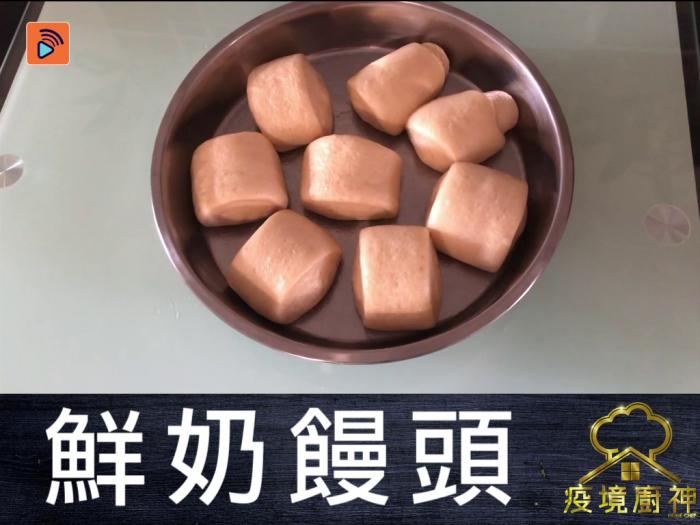 【鮮奶饅頭】『出賣媽媽系列』饅頭甜入心,易整唔使憂!