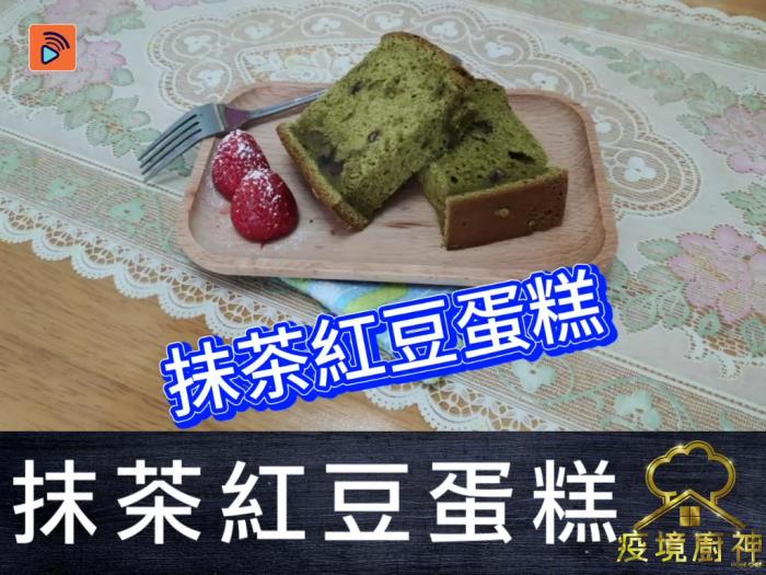 【抹茶紅豆蛋糕】抹茶控留步!綠茶幽香彷彿遊歷京都宇治?!